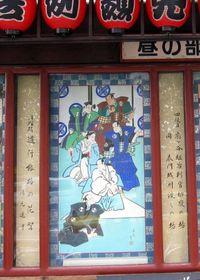 Kabuki Theater posters