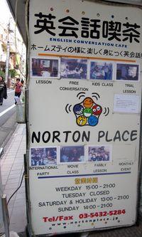 Tokyo conversation cafe, Japan