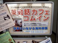 English language conversation cafe, Tokyo, Japan